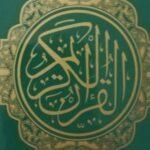 Korán, evangelizace Srbsko bosenských muslimů, Sandžak, Otomanské imperium